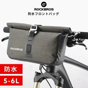 フロントバッグ ハンドルバーバッグ 自転車用バッグ 自転車用鞄 サイクリングバッグ 5L 6L 防水 撥水 防汚 大容量 シンプル シック かっこいい 収納 鞄 バッグ ロードバイク マウンテンバイク AS-016