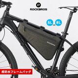 自転車フレームバッグトライアングル型バッグ大容量5L/8L全防水フロントチューブバッグROCKBROS(ロックブロス)【後払い対応】