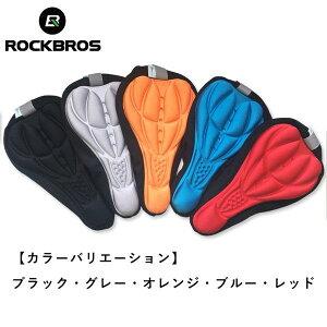 ROCKBROS(ロックブロス)サイクリング自転車シートサドルカバーソフトクッションサイクリング時に、ヒップのソフトを維持