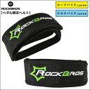 ペダルプロテクター サイクリングトークリップ ブラック ROCKBROS(ロックブロス)