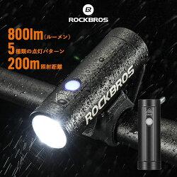 【入荷しました】ライト自転車800ルーメンヘッドライト夜間ライト非常ライトサイクルライト2種類の点灯パターンUSB充電防水2WAYモバイルバッテリータイプC充電ケーブル付属
