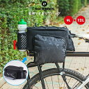 パニアバッグ 自転車 リアキャリア バッグ 9Lから12Lまで拡張可能 収納可能