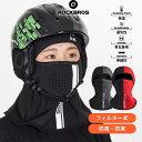 目出し帽 バラクラバ フルフェイス バイク サイクリング スノボ スキー フェイスマスク フェイスカバー 防寒 裏起毛 フィルター式 花粉・ウイルス・粉塵対策 寒さ対策 おしゃれ 洗える LF7147 LF7150