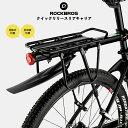 自転車荷台 リアキャリア 反射板・泥除け付属 クイックリリースでしっかり固定 ス