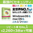 セキュリティソフト ウイルスソフト 【全米No.1 セキュリティソフト】 WEBROOT アンチウイルス ( 1年3台まで ) ウェブルート セキュリティソフト ウイルスソフト ノートン や ウイルスバスター と共に人気 Windows 10 対応 mac 対応 送料無料