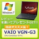 vgn-g3 アイテム口コミ第1位