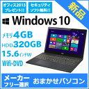 【最新OS!!Win10搭載】初期設定済! 新品 おまかせパソコン Sd ( メモリ 4GB / 無線LAN wifi 接続可 / DVD視聴可 液晶15incワイド ) Windows10 office付き 新品ノートパソコン ノートパソコン NEC 富士通 東芝 HP Lenovo ASUS Acer DELL 【送料無料】