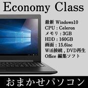 パソコン エコノミー おまかせ
