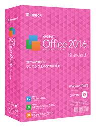 キングソフトオフィス2016/kingsoftOffice2016Microsoftoffice2010office2010office2013互換ソフト中古パソコン中古ノートパソコン購入で無料に!!