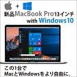 最新 Mac OS Sierra と Windows10 が 同時に使える 新品Macbook Pro !! 13 inc / Corei5 / mem8GB / SSD256GB / Touch Bar搭載 mac book で Windows の office 等のソフトも使える マックブック プロ 本体 【新品ノートパソコン】 【送料無料】