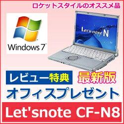 中古パソコンWindows7搭載!PanasonicレッツノートCF-N8kingsoft2013office付き中古ノートパソコンWindows7ノートパソコン