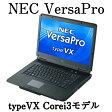 中古ノートパソコン Windows10 搭載 NEC VersaPro TypeVX Corei3 メモリ4GB HDD 160GB wifi 接続 DVD再生 office付き Windows 10 ノートパソコン Windows7 に変更可 中古 ノートPC 送料無料 中古パソコン