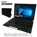 【完売に付お取り寄せ】中古ノートパソコン 13インチ 薄型モバイル 東芝 Dynabook R734 windows10 搭載 Corei5 DVDマルチドライ