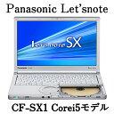 楽天中古ノートパソコン レッツノート CF-SX1 windows10 搭載 Corei5 メモリ4GB HDD250GB DVDマルチ wifi 内蔵 office付き ノートパソコン パナソニック Panasonic Letsnote Windows7 SSD 変更可能 ノートPC 送料無料 中古パソコン