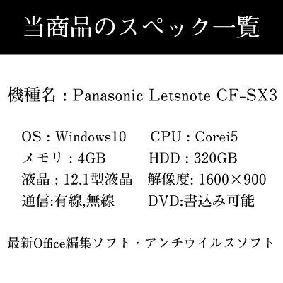 中古ノートパソコンレッツノートCF-SX3windows10搭載Corei5メモリ4GBHDD320GBDVDマルチwifi内蔵office付きノートパソコンパナソニックPanasonicLetsnoteWindows7&SSDに変更可能中古ノートPC送料無料中古パソコン