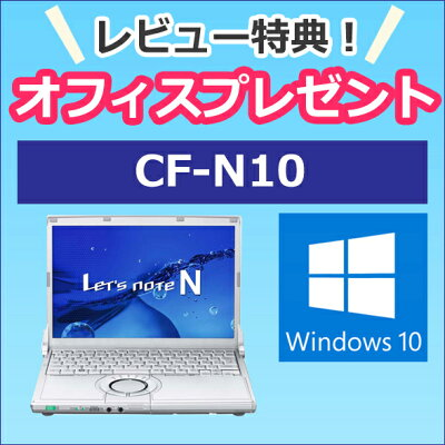 中古パソコン Windows10 オプション約15,000円分無料《1年保証/新品マウス無料/office無料/送料...