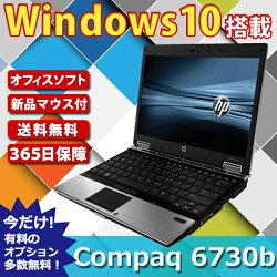 中古パソコンWindows10搭載!HP6730Bkingsoft2013office付き中古ノートパソコンWindows10ノートパソコン