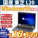 【台数限定でこの価格!】お買い物SPクーポン有!Pt5倍&マウス無料!!Windows10 搭載 東芝 Satellite L20 ( ノートパソコン / Core2Duo / 3GB / 160GB / DVDが焼ける / 無線LAN搭載(Wi-FiもOK!) / 15.4incW ) 最新 office付 【 中古 】【 送料無料 】