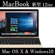 待望のコラボ。 【 MacOSX & Win10 搭載】 最新モデル MacBook 12 inc Win と マック これ1台で同時に使える。 Core m3 メモリ 8GB SSD 256GB wifi Mac Book microsoft office付き マックブック 本体 【新品】 【送料無料】