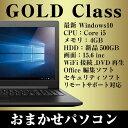 ノートPC office付き ! Corei5 × 新品 HDD500GB !! おまかせ パソコン...