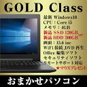 【ポイント2倍】マウス付 国産ノートパソコン Corei5 ...
