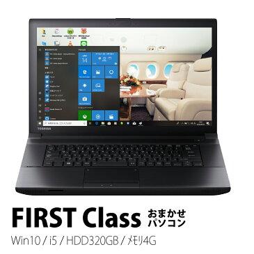 【中古】 ノートパソコン office付き ! Corei5 と 4GBメモリでサクサク!! おまかせ パソコン 《 First Class 》 Windows10 ・大画面15.6インチ・320GB HDD ・ wifi・DVD・win10 搭載 中古ノートパソコン !! Windows7 変更可能 【中古パソコン】 【送料無料】