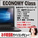 【お取り寄せ】ノートパソコン 【 おまかせ エコノミークラス Celeron 】 最新 Windows10 搭載 パソコン ! HDD 160GB以上 ! 3GBメモリ! office付き 中古ノートパソコン ! Windows7 変更可! Wifi 接続 中古 ノートPC ! win10 中古パソコン 送料無料