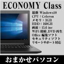 コスパ最強! 入門&事務作業なら十分! Windows10 ...