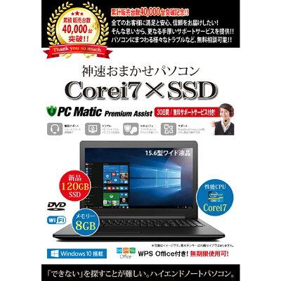 ノートパソコン【おまかせ神速クラスCorei7×新品SSD】最新Windows10搭載パソコン!高速8GBメモリ!office付き中古ノートパソコン!Windows7変更可!Wifi接続中古ノートPC!win10中古パソコン送料無料
