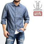 ボーノシャツ Bouno Shirt ジャパンブルージーンズ JAPAN BLUE JEANS 長袖 メンズ 男性 ブランド 日本製 国内生産 小襟 シャツ コートジボワール綿 セルビッジ トップス おしゃれ 上品 カジュアル アメカジ トラッド ナチュラル ヴィンテージ インディゴ (62-j350323)