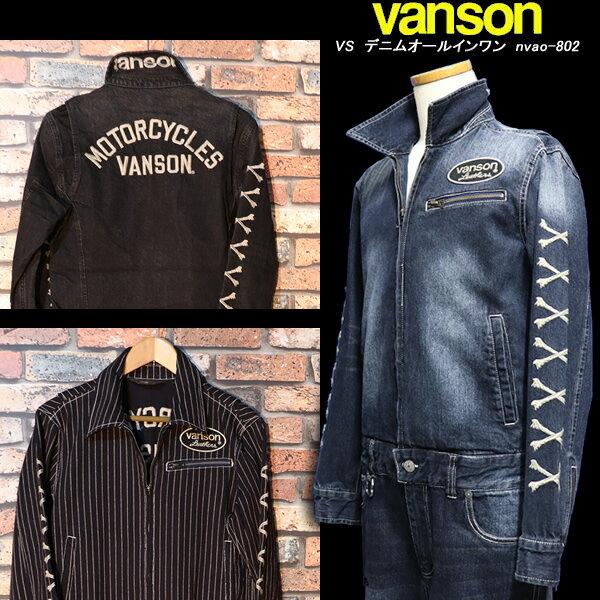 作業服, つなぎ VANSONVS nvao-802