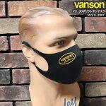 VANSON/バンソン/高性能3Dポリウレタンマスク