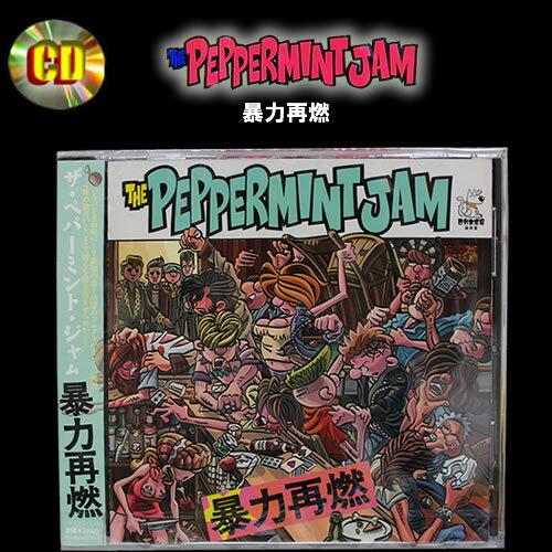 ◆CD 暴力再燃The PEPERMINTJAM