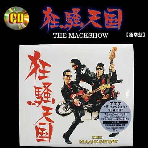 CD◆狂騒天国THE MACKSHOW通常盤◆FAMC-109