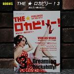 THE★ロカビリー!3/まるごと1冊ロカビリー