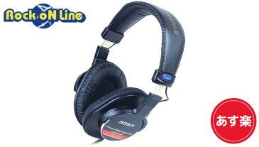 【「あす楽」対応!】SONY(ソニー) MDR-CD900ST 【ヘッドホン】 【レコーディング】