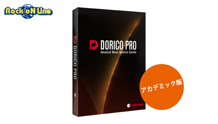 PCソフト, 音楽制作 Steinberg() DORICO PRO DTM