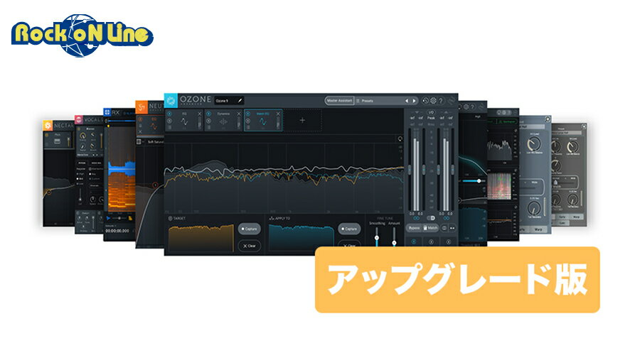 iZotope(アイゾトープ) Music Production Suite 3 アップグレード版【対象:Music Production Suite 1 or 2】【Buy MPS 3 and get MPS 4 for FREE キャンペーン!】【※シリアルPDFメール納品】【DTM】【プラグインエフェクト】【マスタリング】画像