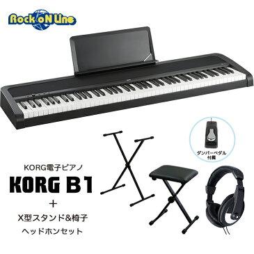 【BlackFriday企画開催中!】KORG B1 BK(ブラック) 椅子+キーボードスタンドセット+ヘッドホン【電子ピアノ】【88鍵盤】