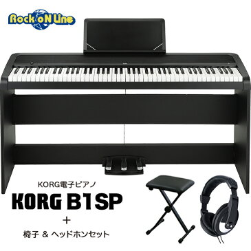【クーポン配布中!】KORG B1SP BK(ブラック) +椅子セット+ヘッドホン【電子ピアノ】【88鍵盤】