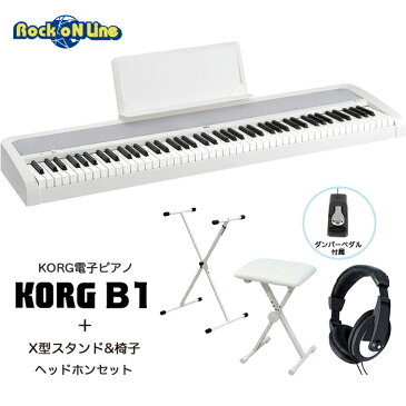 【BlackFriday企画開催中!】KORG B1 WH(ホワイト) 椅子+キーボードスタンドセット+ヘッドホン【電子ピアノ】【88鍵盤】