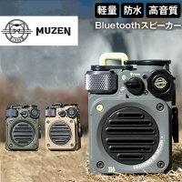 MUZENワイルドミニブルートゥーススピーカーストラップなし|Bluetoothスピーカー高音質防水USB充電フルメタルボディライト付軽量コンパクトアウトドアキャンプ車中泊【送料無料あす楽対応】夏休みギフト