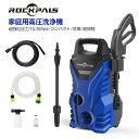 Rockpals 高圧洗浄機 1400W 超強吐圧力10.5...