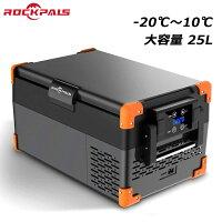 Rockpals25L車載用冷蔵庫-20℃〜10℃急速冷凍12V/24V車に対応AC/DC電源対応ポータブル冷蔵庫冷凍庫大容量静音アウトドアや緊急時の車中泊にも活躍