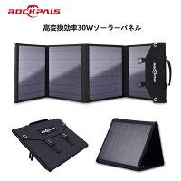 Rockpalsソーラーパネル30W高変換効率折りたたみ式スマホノートパソコン充電可能応S420