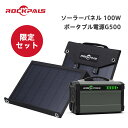 【期間限定2000円OFFクーポン】Rockpals ポータブル電源 G500 超大容量120000mAh ソーラーパネ