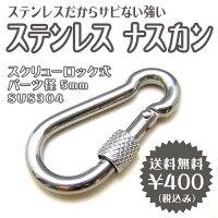 ステンレス製ナスカン5mm