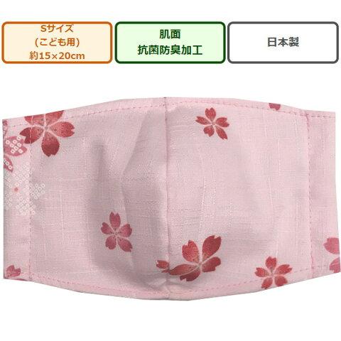 和柄プリント立体布マスク1枚 さくら 120ピンク Sサイズ(約11×16cm) 子供用 安心の日本製 ハンドメイド 裏地ガーゼ 綿100% 立体マスク 洗えるマスク 桜 花柄