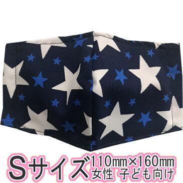 総柄プリント立体布マスク1枚 ほし ネイビー Sサイズ(約11×16cm) 女性用 子供用 安心の日本製 ハンドメイド 裏地ガーゼ 綿100% 立体マスク 洗えるマスク 星 スター