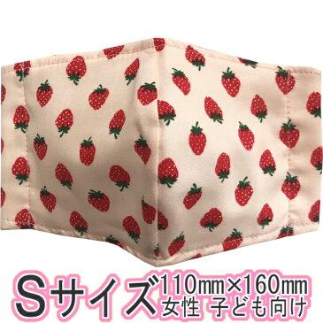 総柄プリント立体布マスク1枚 いちご ピンク Sサイズ(約11×16cm) 女性用 子供用 安心の日本製 ハンドメイド 裏地ガーゼ 綿100% 立体マスク 洗えるマスク 苺
